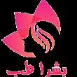 بشرا طب   عملية تجميل ، تجميل الانف في ايران ، زراعة الشعر في ايران