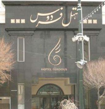 فندق فردوس مشهد